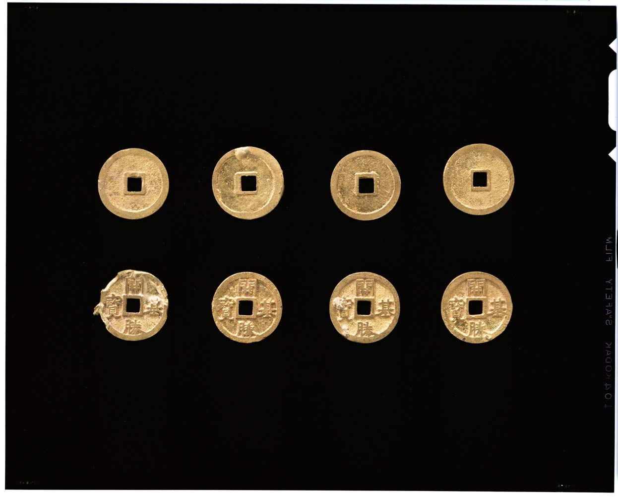 C0010298 開基勝宝(金銭) - 東京国立博物館 画像検索