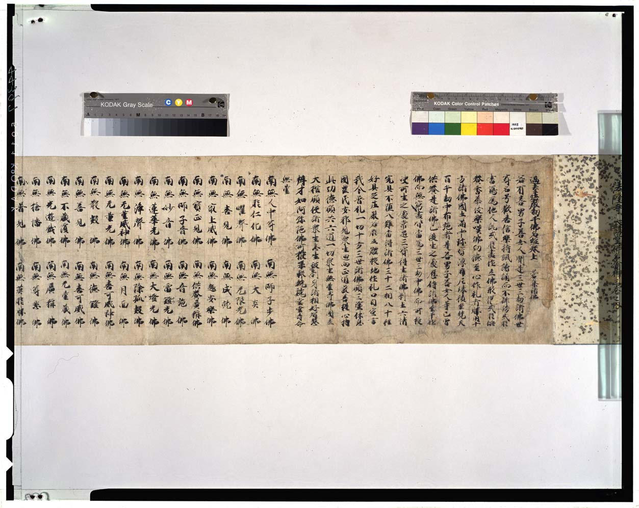 C0044397 仏名経 - 東京国立博物館 画像検索
