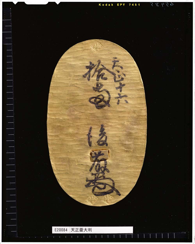 C0065985 天正菱大判 - 東京国立...