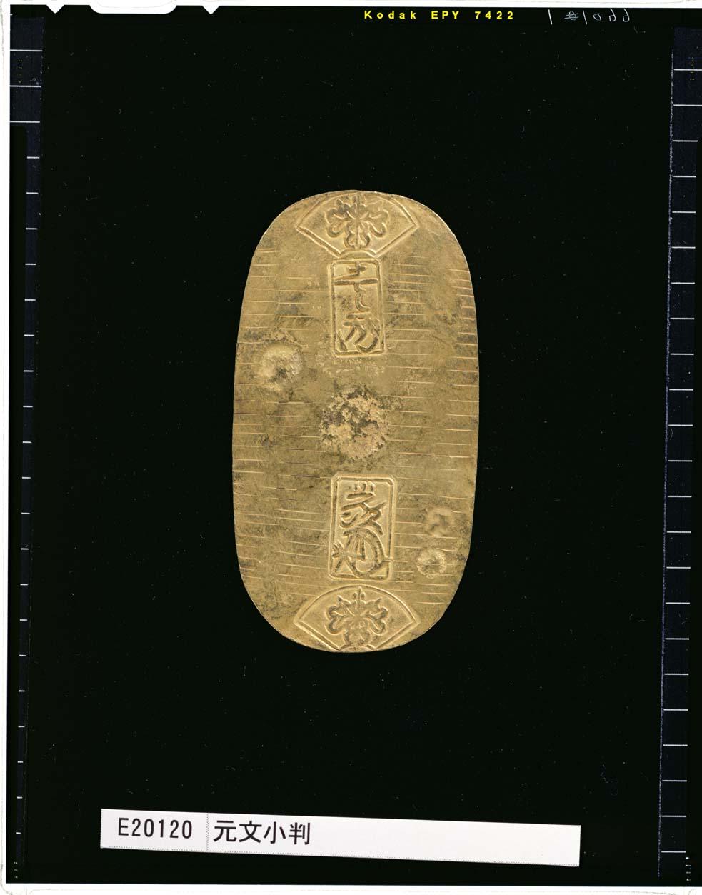 C0066011 元文小判 - 東京国立博物館 画像検索