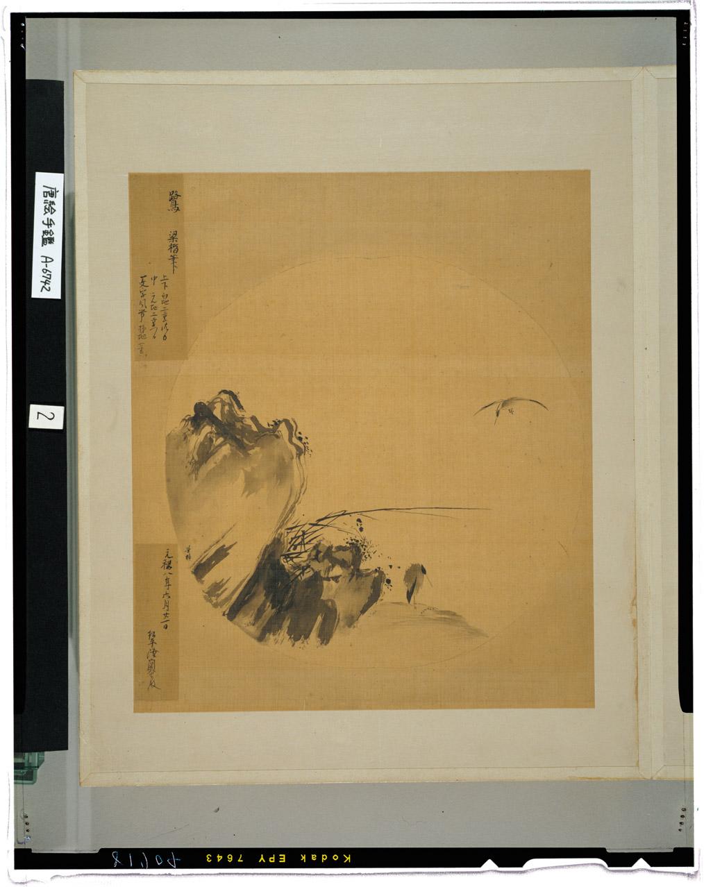 唐絵手鑑 画像番号:  東京国立博物館 画像検索