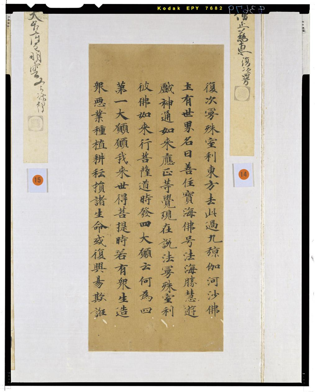 C0083679 古筆手鑑 - 東京国立博物館 画像検索